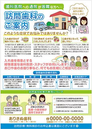 訪問歯科の無料検診申込書付両面チラシ(表)