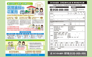 訪問歯科の無料検診申込書付両面チラシ