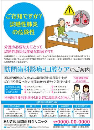 誤嚥性肺炎の危険性がある患者様に向けた訪問歯科・口腔ケアのチラシ