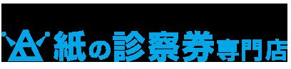 診察券をデザイン作成から印刷のロゴ