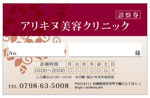 オリジナル診察券デザイン0003