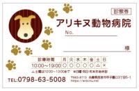 オリジナル診察券デザイン0005