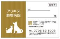 オリジナル診察券デザイン0008