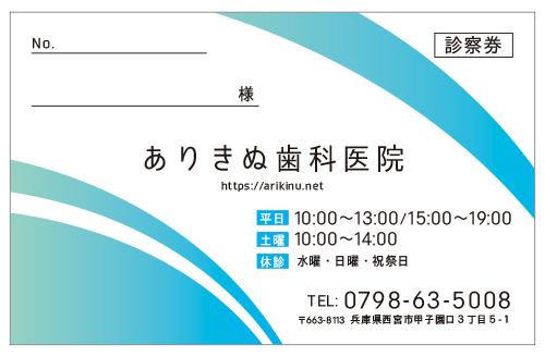 オリジナル診察券デザイン0010