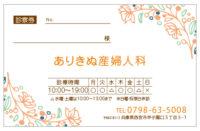 オリジナル診察券デザイン0011