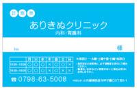 オリジナル診察券デザイン0012