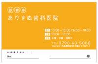オリジナル診察券デザイン0014