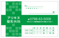 オリジナル診察券デザイン0015