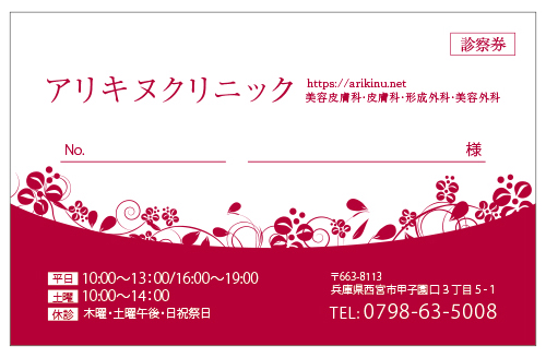 オリジナル診察券デザイン0017