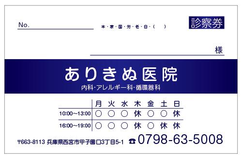 オリジナル診察券デザイン0018