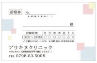 オリジナル診察券デザイン0022