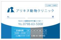 オリジナル診察券デザイン0025