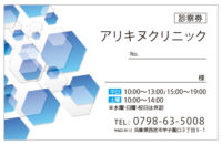 オリジナル診察券デザイン0026