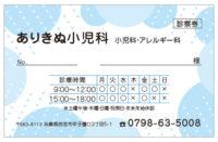 オリジナル診察券デザイン0027