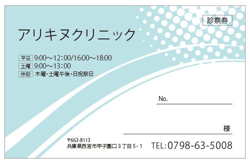 オリジナル診察券デザイン0029