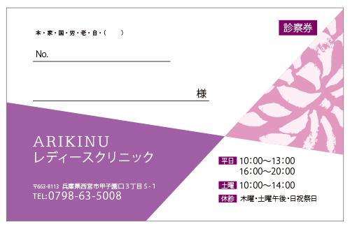 オリジナル診察券デザイン0031