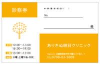 オリジナル診察券デザイン0033