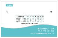 オリジナル診察券デザイン0037