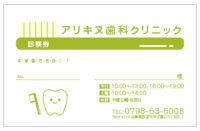 オリジナル診察券デザイン0039