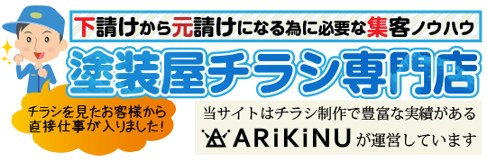 塗装屋チラシ専門店のロゴ