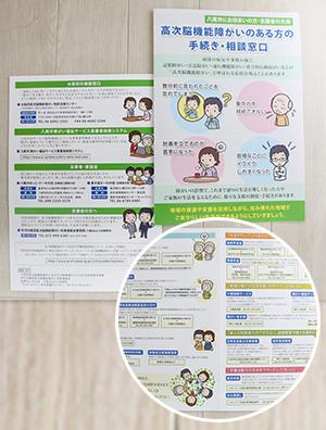 病院で配布するパンフレット