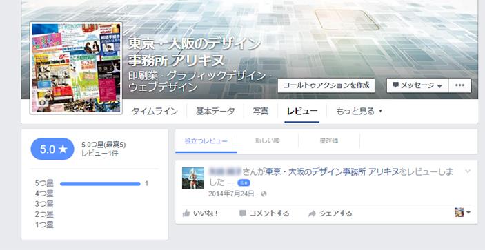 facebookのレビュー機能