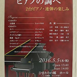 ピアノコンサートのチラシ