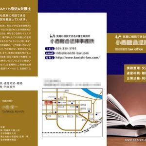 総合法律事務所の事務所案内用三つ折りリーフレット