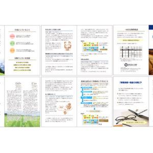 公認会計士事務所の事業承継・相続に関するガイドブック