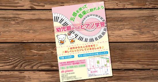 ピアノ教室の生徒募集用レッスン案内チラシ