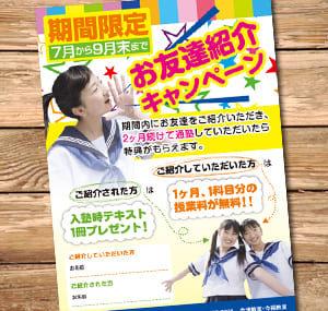 学習塾の友達紹介キャンペーンチラシ