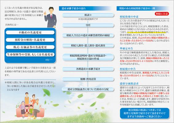 司法書士事務所のパンフレットのデザイン