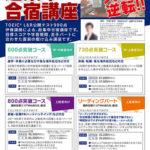 ビジネス英会話教室のTOEICテスト対策講座のチラシ