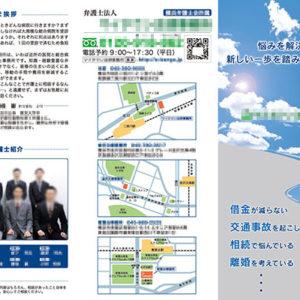 法律事務所のパンフレットデザイン