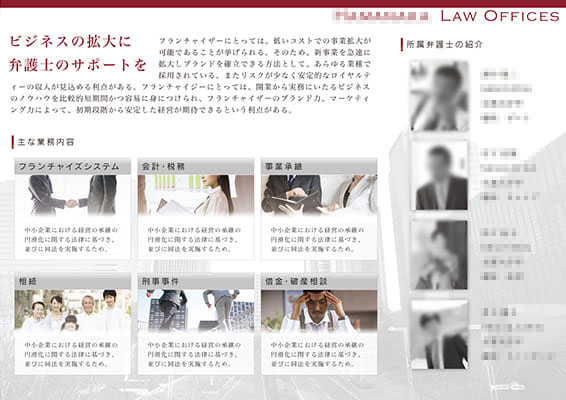 法務事務所のパンフレットデザインと印刷